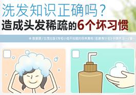 洗发知识正确吗?造成头发稀疏的6个坏习惯