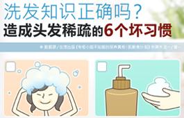造成头发稀疏的6个坏习惯