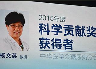 2014糖尿病十大研究公布 杨文英获C