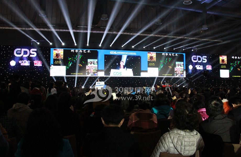 CDS2015开幕式现场