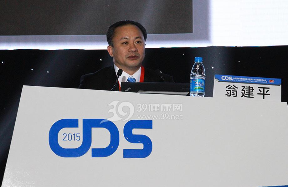 糖尿病学分会主任委员翁建平教授作大会报告