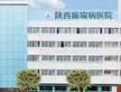 陕西癫痫病医院