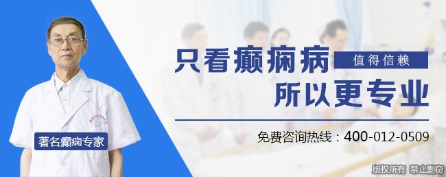 汉中市癫痫病中医治疗法