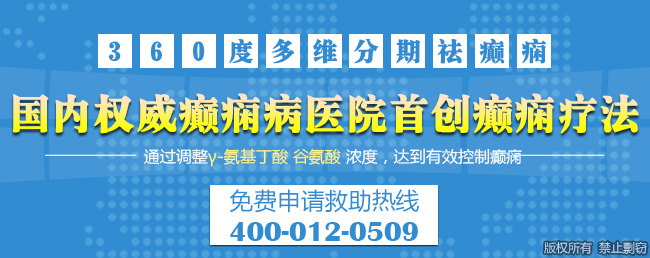咸阳市癫痫病治疗技术