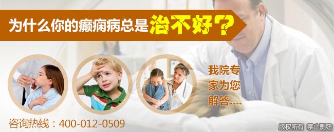 汉中市看癫痫病去哪家中医医院