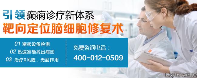 汉中市好的癫痫病医院有哪些