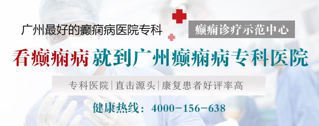 湛江市癫痫病医院在线咨询