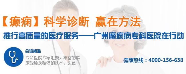 惠州市癫痫病医院在线咨询