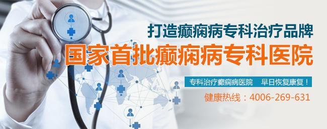 沈阳市治疗癫痫病医院哪家专业