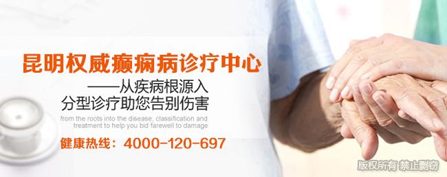 云南治疗癫痫病价格