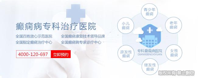 云南治疗癫痫病好的专科医院是哪家