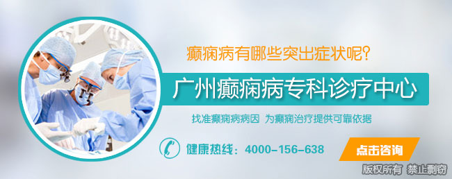 惠州市看癫痫病的专科医院在哪里