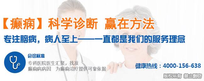 惠州市最权威的三甲癫痫病医院是哪家