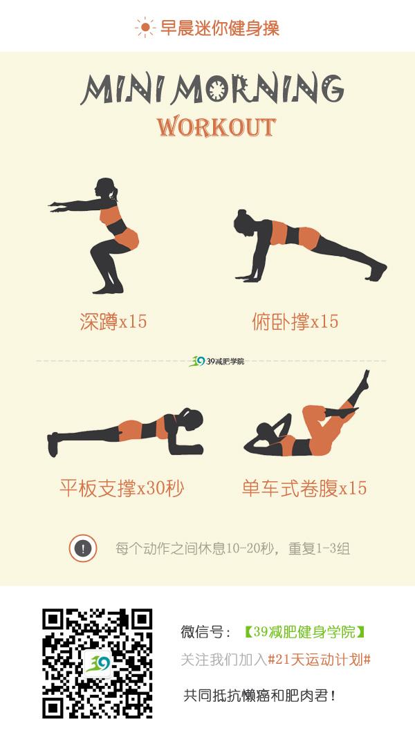 早晨迷你健身操2