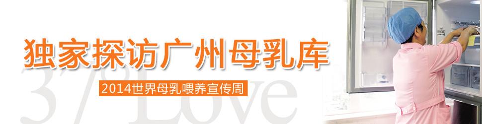 2014世界母乳喂养宣传周:数说广州母乳库
