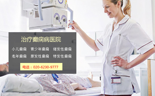 广东省第二人民医院癫痫科怎么样