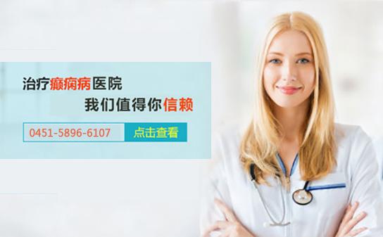 黑龙江治癫痫专科医院