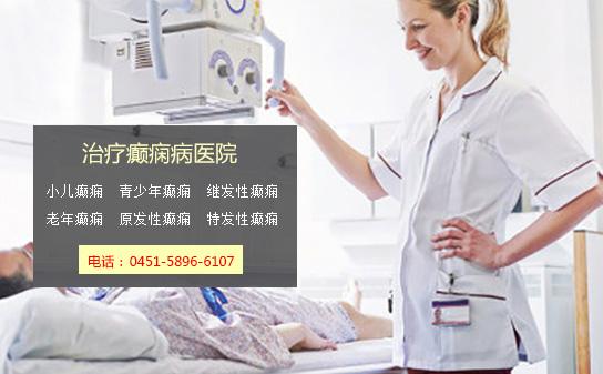 黑龙江轻微癫痫病医院