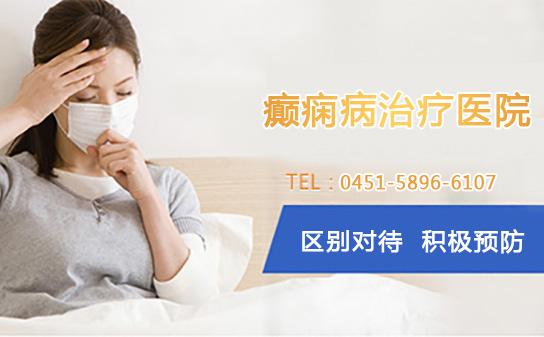 黑龙江有癫痫医院吗