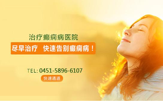 牡丹江市正规癫痫病医院排行榜