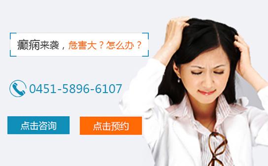 牡丹江市专业治疗癫痫病的医院