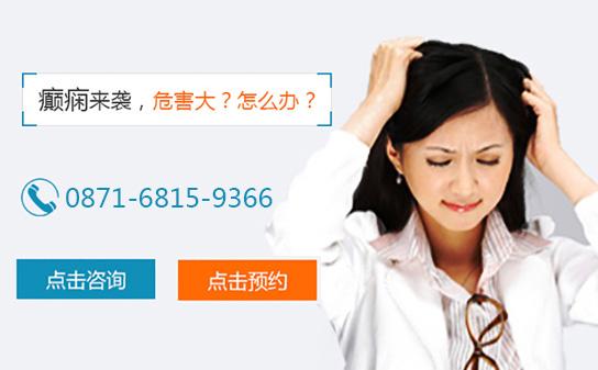 云南昆明市人民医院癫痫科预约电话