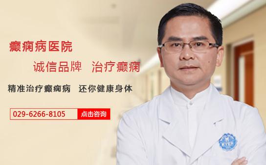 渭南市看癫痫病去哪家中医医院