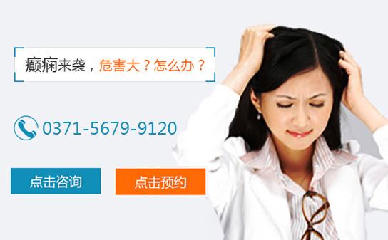 河南安阳地区医院癫痫科预约电话