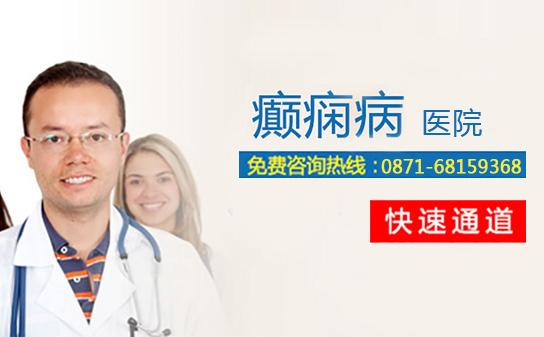 云南癫痫病医院预约挂号