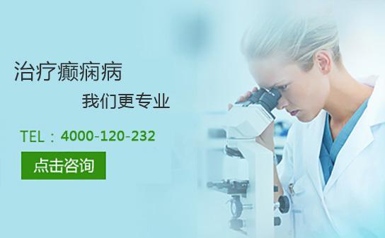 北京丰台医院癫痫科预约电话