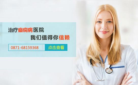 昭通市癫痫病医院预约挂号