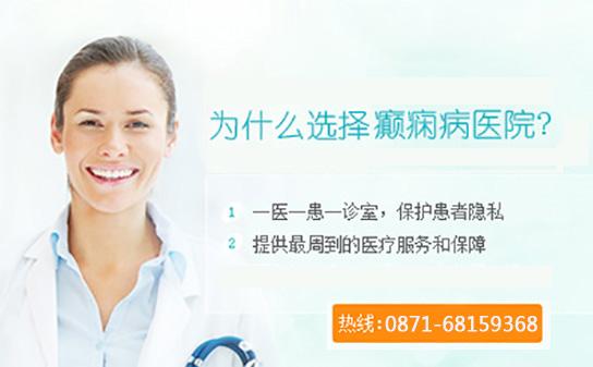 昆明市癫痫病治疗官网