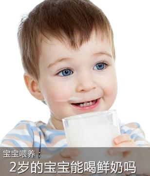 2岁的宝宝能喝鲜奶吗?
