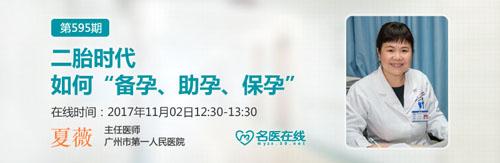"""广州""""送子观音""""传授十个助孕秘诀"""