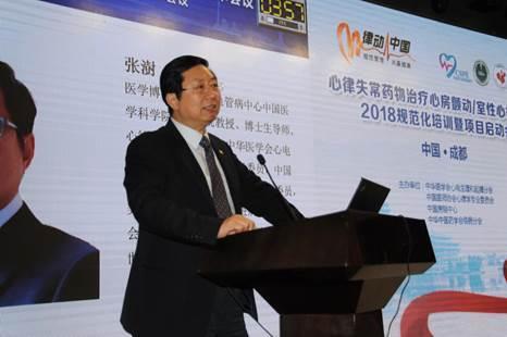 中国医学科学院阜外医院张澍教授在启动仪式上致辞