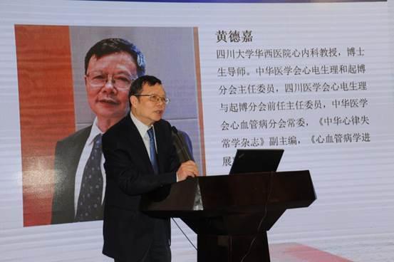 四川大学华西医院黄德嘉教授在启动仪式上致辞