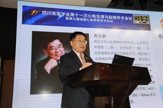 武汉大学人民医院黄从新教授在启动仪式上致辞