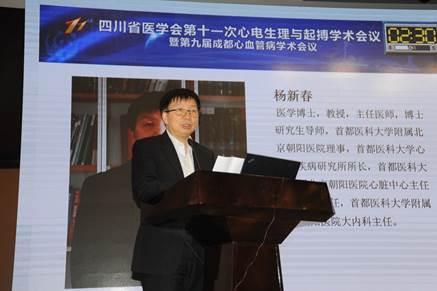 首都医科大学附属北京朝阳医院杨新春教授介绍房颤培训项目