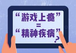 """""""游戏上瘾"""" =""""精神疾病""""?"""