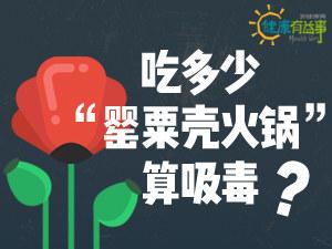 """吃多少""""罂粟壳火锅""""算吸毒?"""