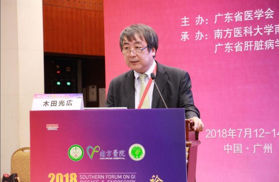 来自日本的消化专家木田光広