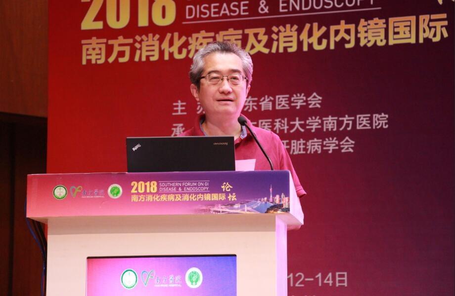 中华医学会消化内镜学会主任委员张澍田在论坛开幕式上致辞。