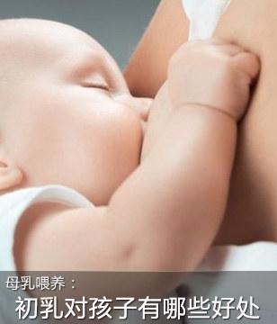 初乳对孩子的好处