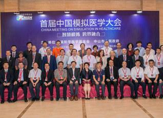 首届中国模拟医学大会在中山举行