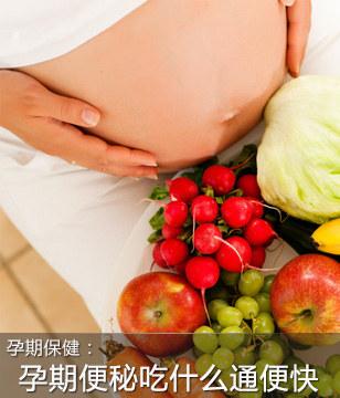 孕期便秘吃什么通便快?