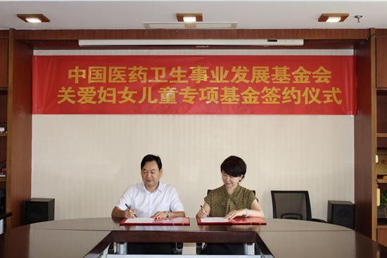 """""""中国医药卫生事业发展基金会关爱妇女儿童专项基金"""" 正式启动"""