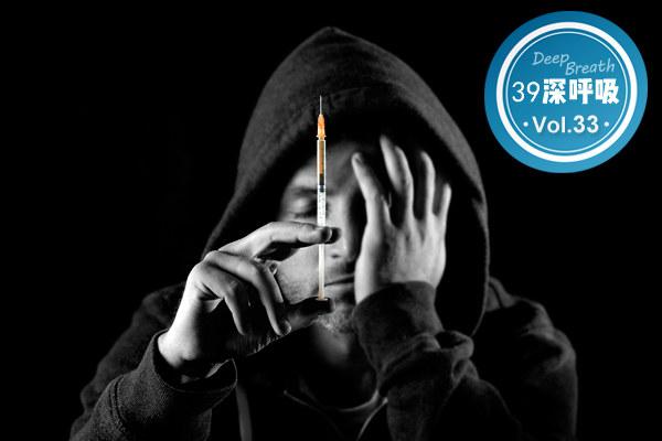 20年「瘾君子」的自救之路