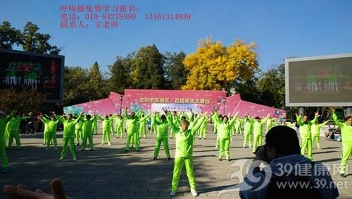 2018北京社会组织公益行重阳节呼吸操百人展演活动