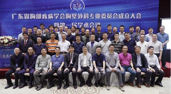 广东省胸廓畸形病患超百万 全国第一家胸壁外科专业委员会正式成立