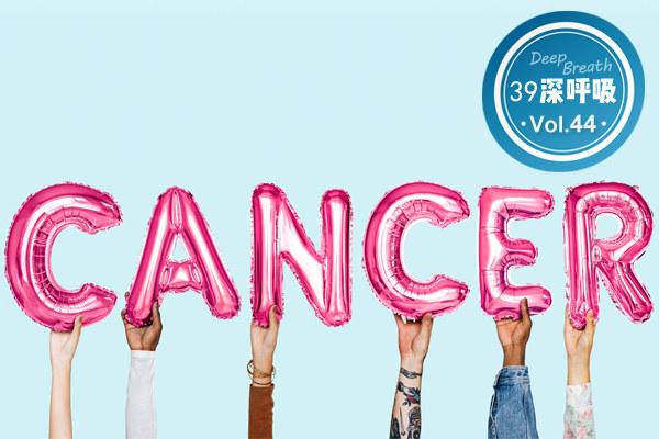 45岁被确诊为直肠癌,多次想赴死!普通人如何跟癌症拼?